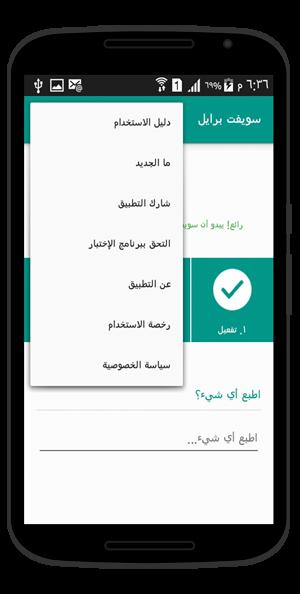 قائمة الخيارات في الشاشة الرئيسية للوحة مفاتيح سويفت برايل