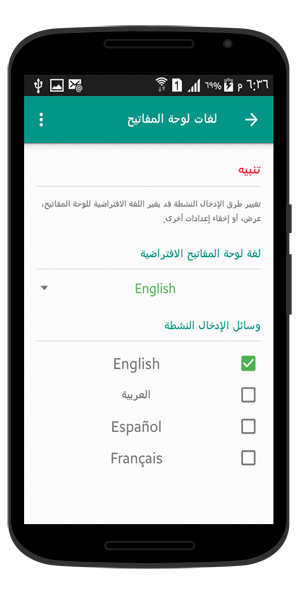 شاشة اللغات في قسم الإعدادات