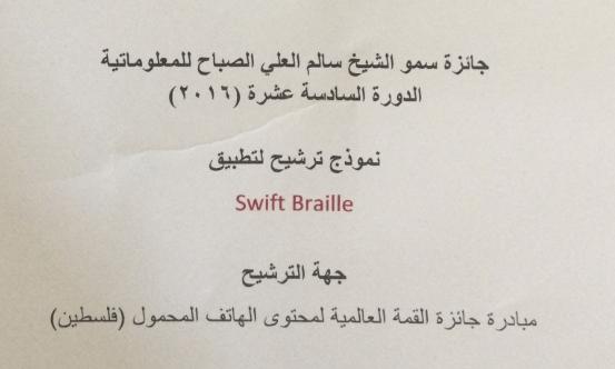 نموذج ترشيح مشروع سويفت برايل لجائزة سمو الشيخ سالم العلي الصباح للمعلوماتية