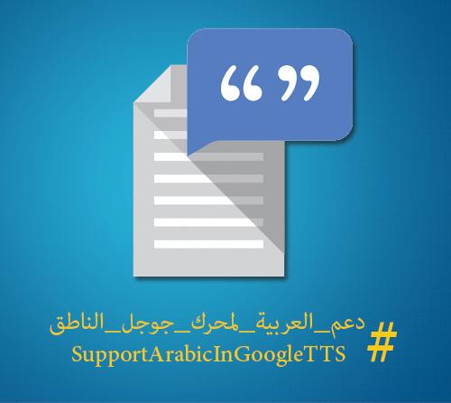 دعم اللغة العربية في محرك جوجل الناطق